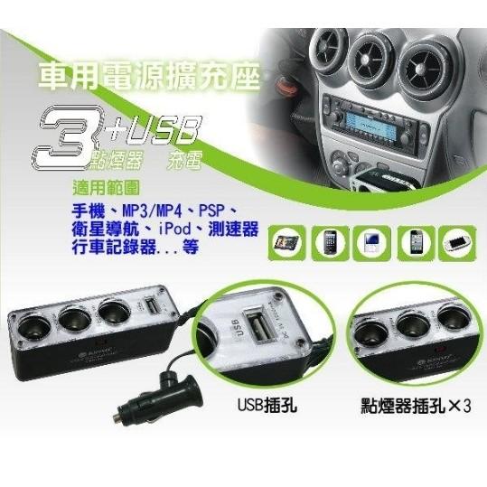 新竹~超人3C ~耐嘉KINYO CRU 16 3 孔車用點煙器USB 充電擴充座~大電流