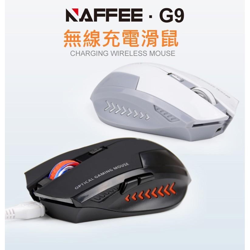 耐菲G92 4GHz 無線光學電競遊戲滑鼠充電鋰電池省電靜音無聲LOL 魔獸非雷蛇技羅微軟