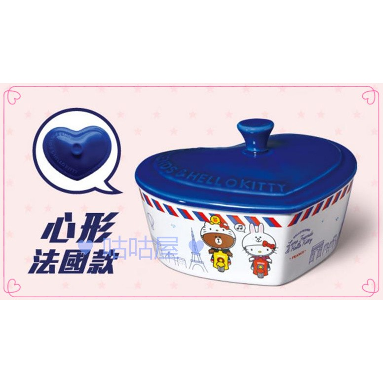 ❤ 7 11 Hello Kitty x LINE 共度美好食光陶瓷大烤皿心形法國款藍色單