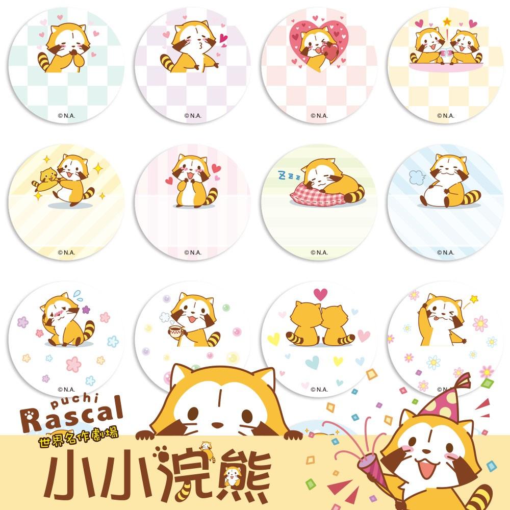 小小浣熊Puchi Rascal 卡通姓名貼2 2 公分圓貼每份120 張贈專屬收納夾