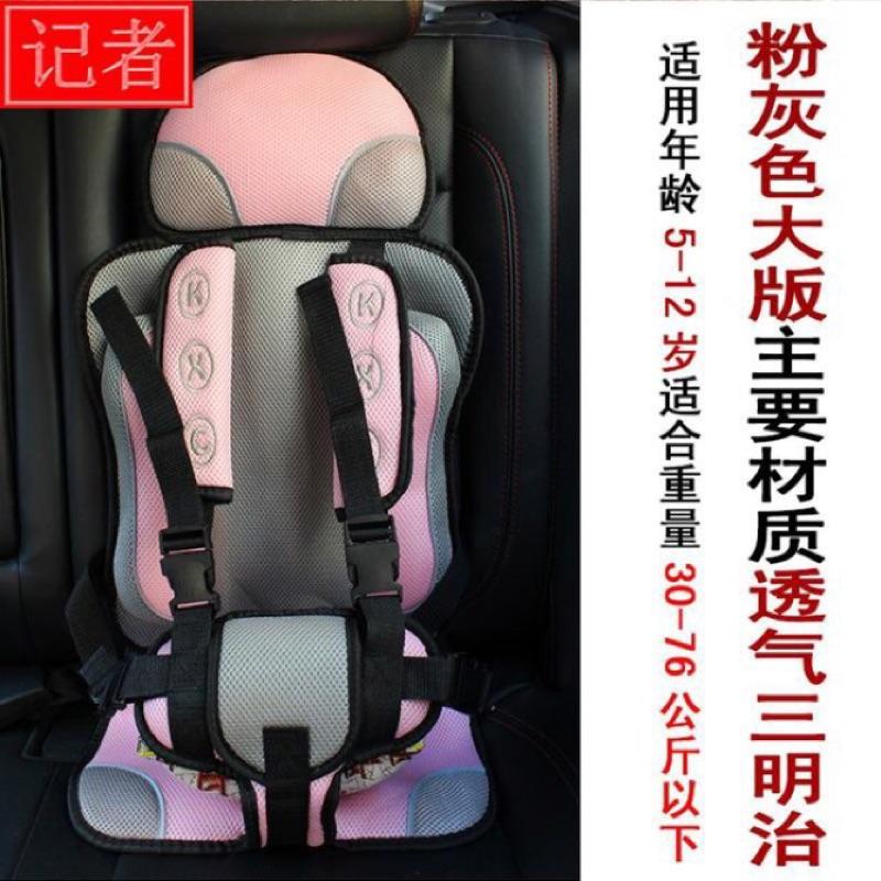 (輕便 !兒童寶寶汽車安全座椅安全坐椅車載車用嬰兒BB 便攜安全座墊
