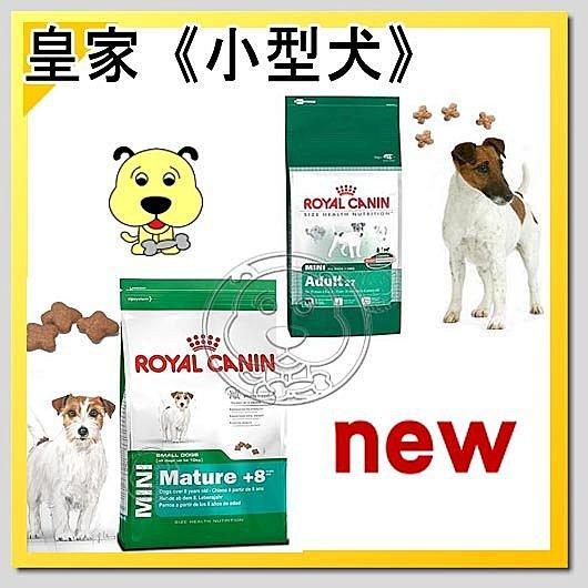 法國皇家~小型成犬PR27 小型老犬PR 8 ~飼料2kg