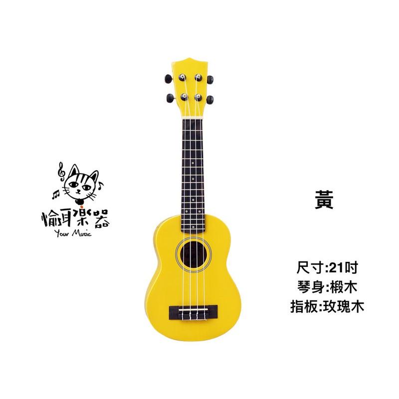 ♪Your Music 愉耳樂器♪彩色高音烏克麗麗21 吋黃色