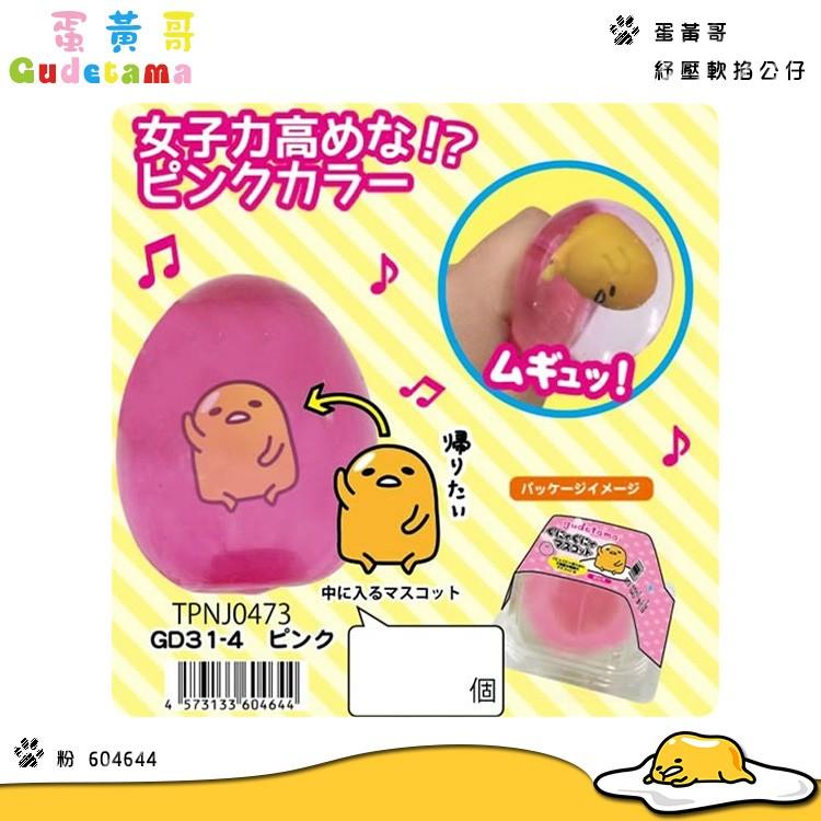 Sanrio 三麗鷗蛋黃哥Gudetama 紓壓公仔捏捏蛋捏捏樂出氣球粉604644