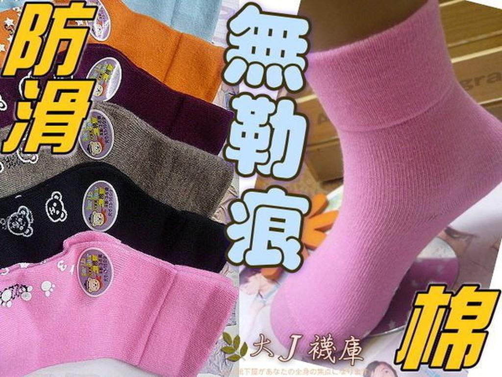 O 56 無痕防滑寶寶襪~大J 襪庫~純棉襪止滑襪學走路襪地板襪 襪寬口襪黑色短襪男童女童
