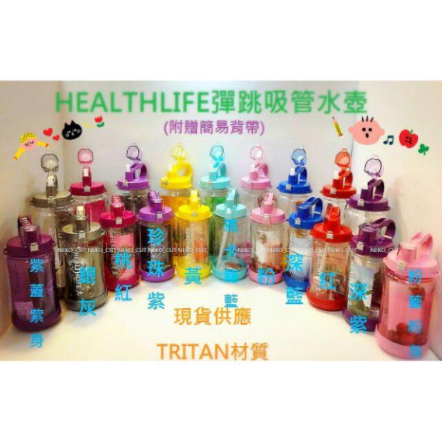 賀寶芙水壺logo 為Healthlife 健康彈跳吸管水壺1000 處Tritan 環保