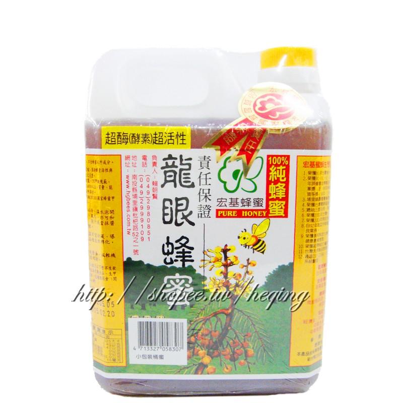 埔里宏基龍眼蜂蜜1800g 小桶蜜~ 超越國家 ,入口回味久、香甜,不易結晶