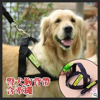 id082 1 警犬胸背帶寵物背帶狗狗胸背項圈大型犬黃金拉不拉多訓練超輕警犬反光
