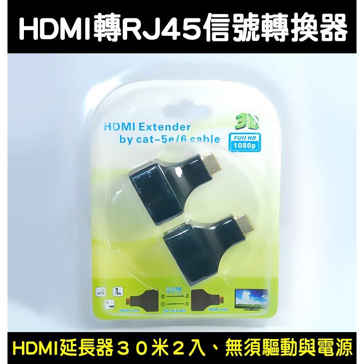 ~傻瓜量販~RJ45 轉HDMI 延長器30 米 線轉HDMI 線1 4 版1080P 1