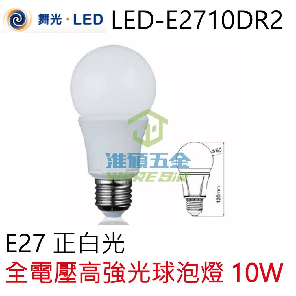 ~淮碩 ~〔附發票〕舞光LED E27 10W 全電壓高強光球泡燈正白光球型燈泡LED E