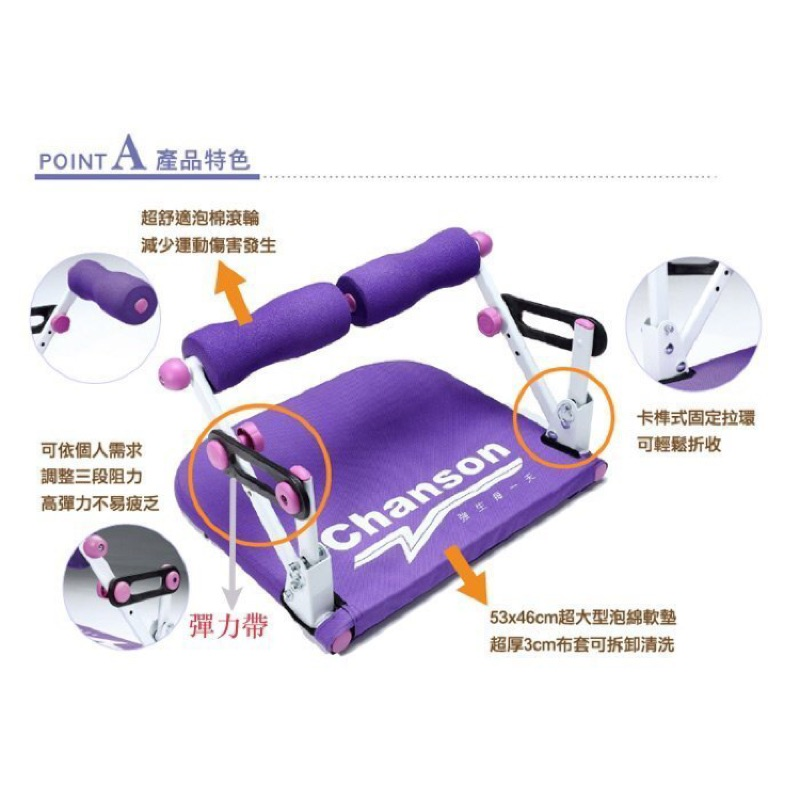 H Y SPORT ~強生CHANSON ~CS 622 六塊腹肌健身器零件彈力帶(1 入