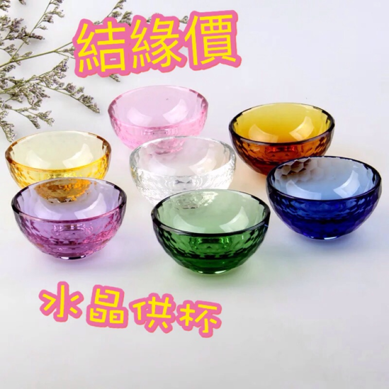 ✨結緣價✨泰國佛牌週邊供品水晶碗水晶杯紫水晶粉水晶白水晶七彩古曼狐仙佛牌水晶石