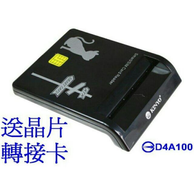 耐嘉KINYO KCR 339 晶片讀卡機~ 晶片線長1 2 米送轉卡~報稅自然人IC 卡
