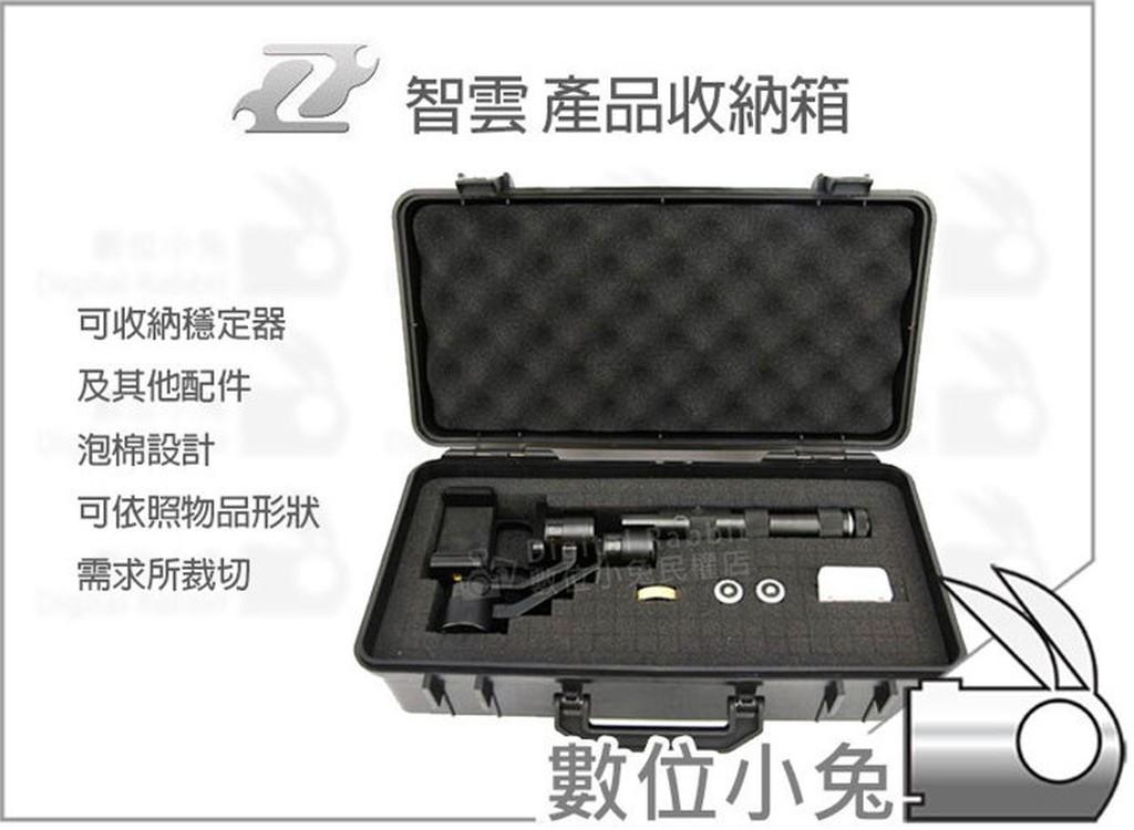 小兔~智雲收納箱~Z1 Smooth C II Evolution OSMO Mobile
