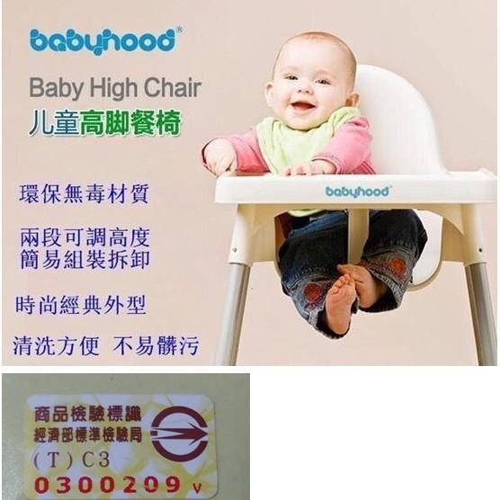 BabyHood 香港世纪寶貝兒童二段式可調高腳餐椅附餐盤兒童用餐椅 總代理 貨商檢合格