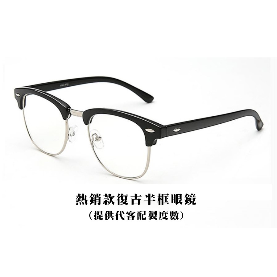 ~  中~復古眼鏡三色復古鏡框半框眼鏡吳彥祖同款余文樂同款可代客配置度數鏡片