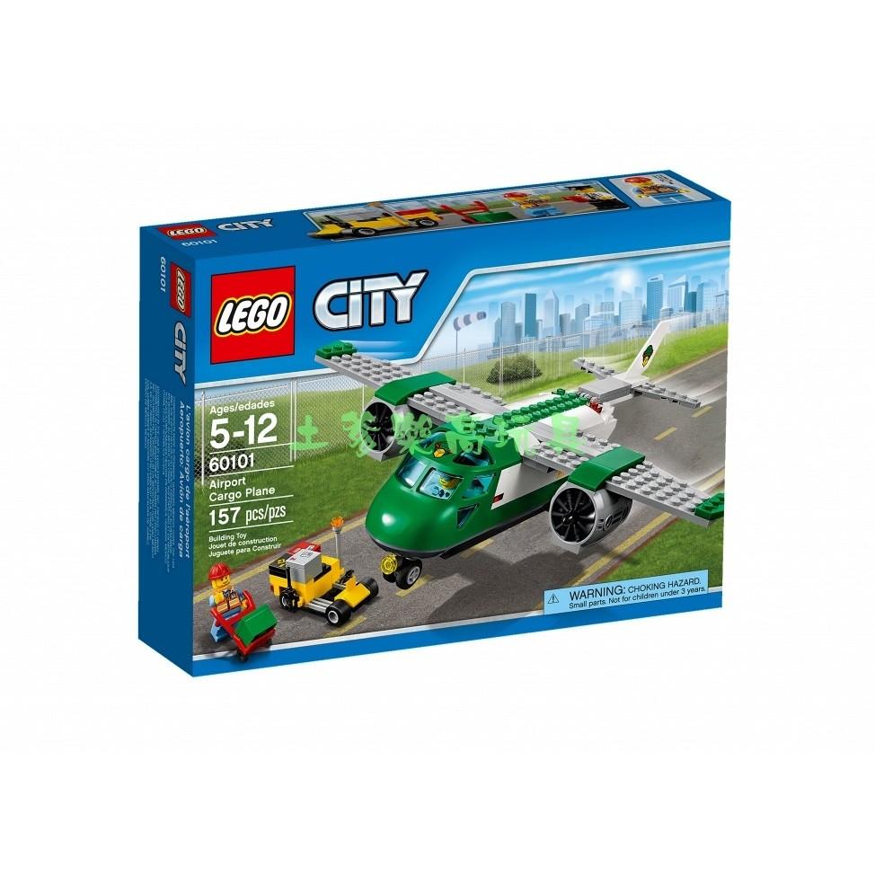 LEGO 60101 樂高積木CITY 城市系列機場貨運飛機好好玩樂高