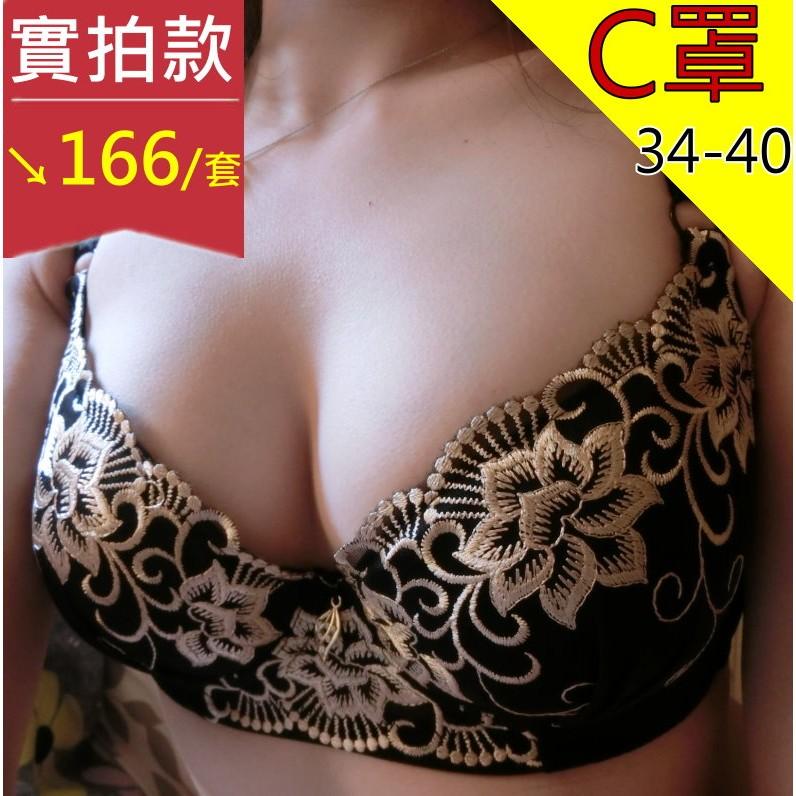 實拍款C 罩華麗刺繡 全薄杯性感薄墊大 成套內衣34 36 38 40