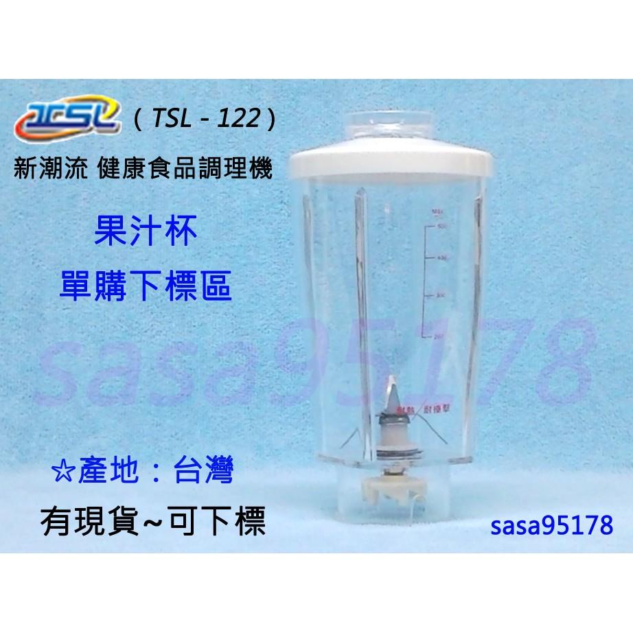 新潮流食品調理機TSL 122 果汁杯單購 區果汁機冰沙機冰沙豆漿精力湯