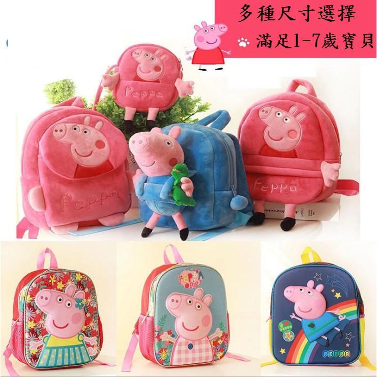 ~兒童文具滿499  ~兒童背包3D 立體硬殼後背包佩佩豬喬治絨毛小書包玩偶可拆幼兒園背包