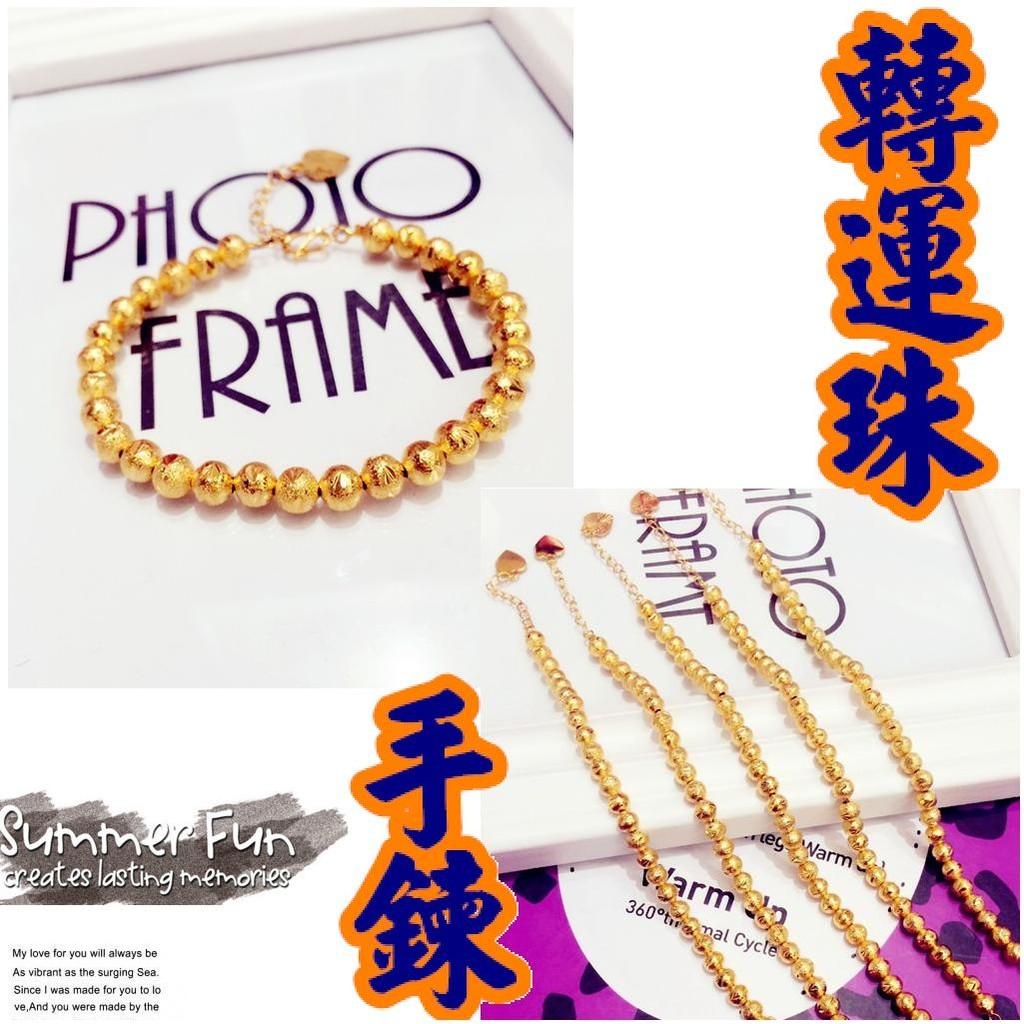 鍍18K 金首飾仿真金 轉運珠手鏈沙金飾品女士手鏈情人節手鐲手環手鍊手鏈