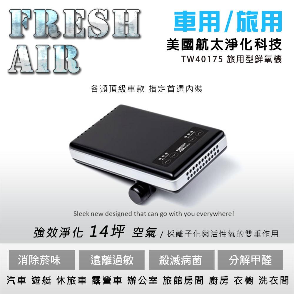 美國FRESHAIR-車用型空氣清淨機