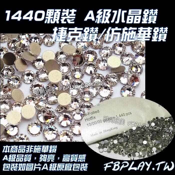 ~超亮A 級水鑽~捷克鑽白鑽平底鑽仿奧鑽仿施華洛世奇美甲手機貼鑽材料大包裝琉璃鑽♡FBPl