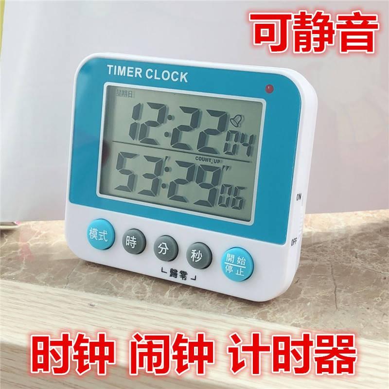 *特價促銷*863靜音鬧鐘電子時鐘鬧鐘靜音計時器倒計時學生計時鬧鐘廚房定時