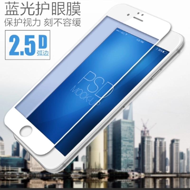 滿版iPhone6 6plus iphone7 7plus 滿版玻璃抗藍光霧面9H 滿版藍