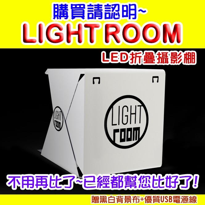 正品Lightroom 送USB 電源線黑白背景布LED 燈折疊攝影棚LED 攝影棚小型