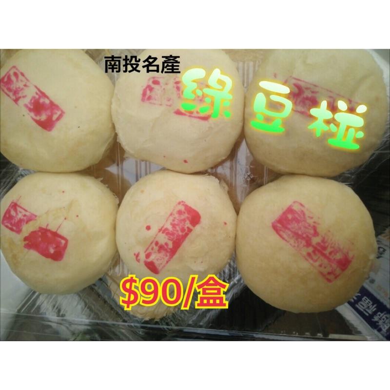 中秋月餅綠豆椪小月餅(月娘酥)白雪酥