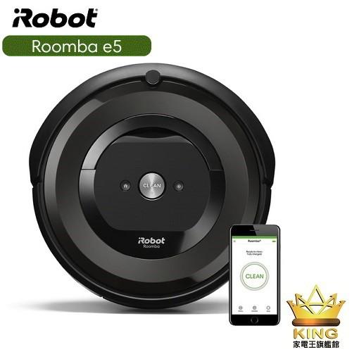 美國iRobot Roomba e5 掃地機器人