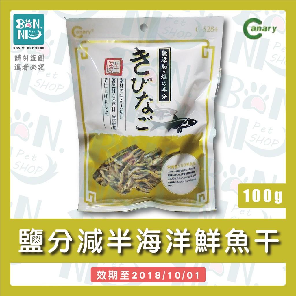►BON NI ◄~Canary ~鹽分減半海洋鮮魚干/丁香魚/魚乾/100g /犬貓零食