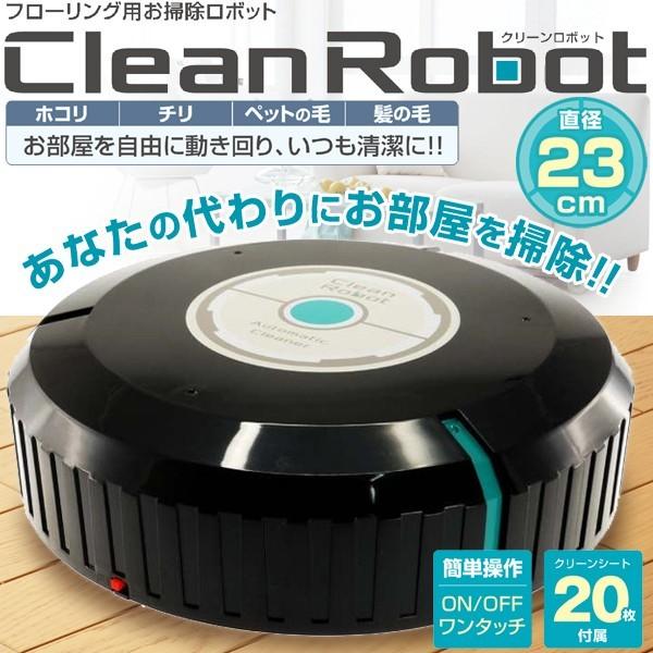 掃地機Clean Robot 自動除塵機
