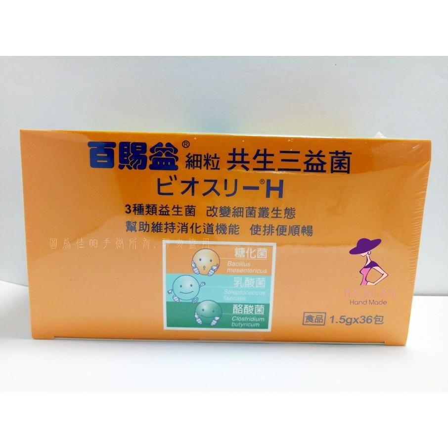 佳昍雜貨►~新包裝~百賜益BIO THREE 共生三益菌1 5g 36 入/盒 380 元