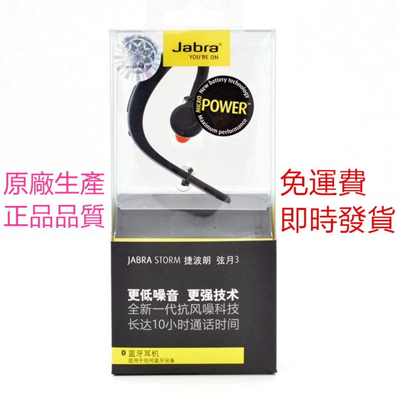 Jabra 捷波朗STORM 弦月3 代藍牙耳機4 0 掛耳式 型中英文卻換