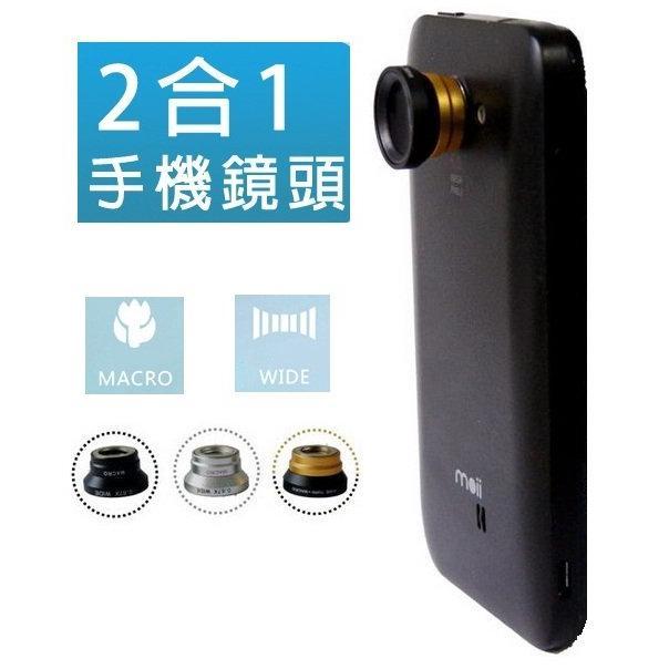 神器磁吸式手機二合一鏡頭超廣角微距近拍Phone HTC Sony Samsung 小米華