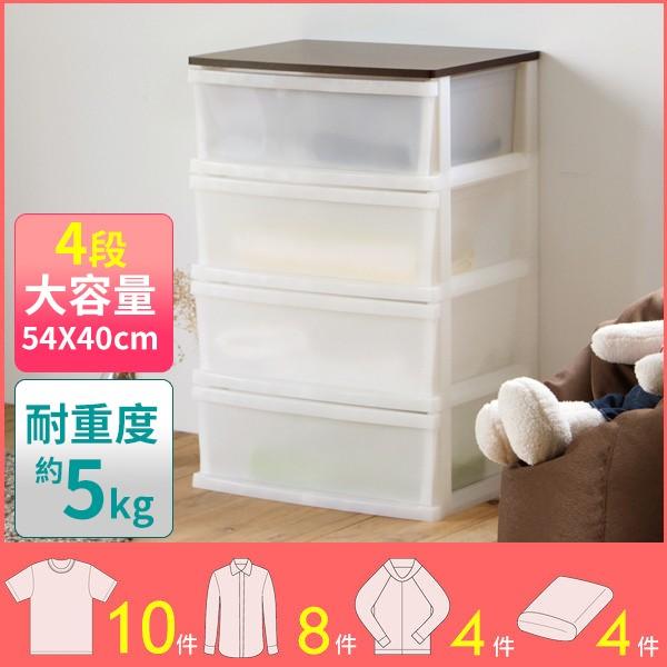 衣櫃收納櫃斗櫃收納箱~Q0039 A ~QBOX 胡桃木天板衣物抽屜收納櫃四層外銷 款完美