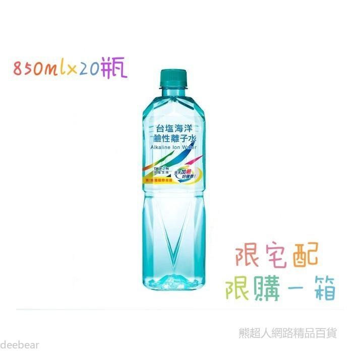 台鹽 海洋鹼性離子水850mlx20瓶-DEE