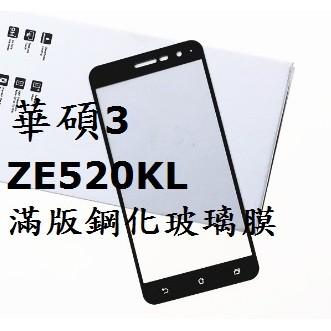 華碩ASUS ZenFone 3 ZE520KL 5 2 吋滿版全屏鋼化玻璃膜玻璃鋼化膜9