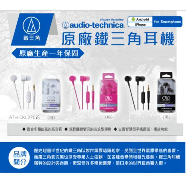 Audio Technica 鐵三角CKL220iS
