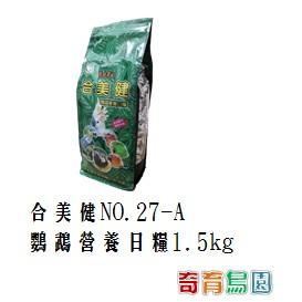 ~奇育鳥園~合美健NO 27A 鸚鵡營養日糧1 5kg 合美健NO 27 A