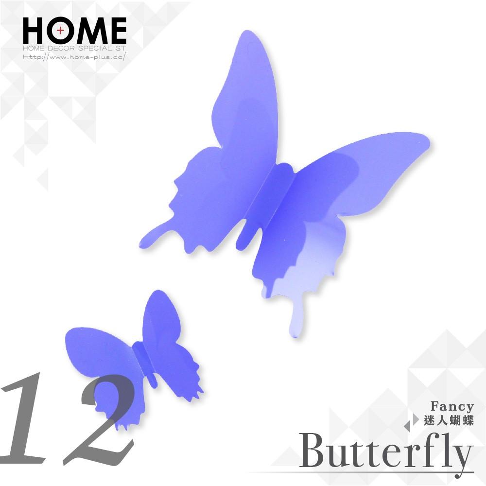 HomePlus 3D 迷人蝴蝶紫色12 入組立體壁貼室內 婚禮展覽布置 小物裝潢飾品 裝