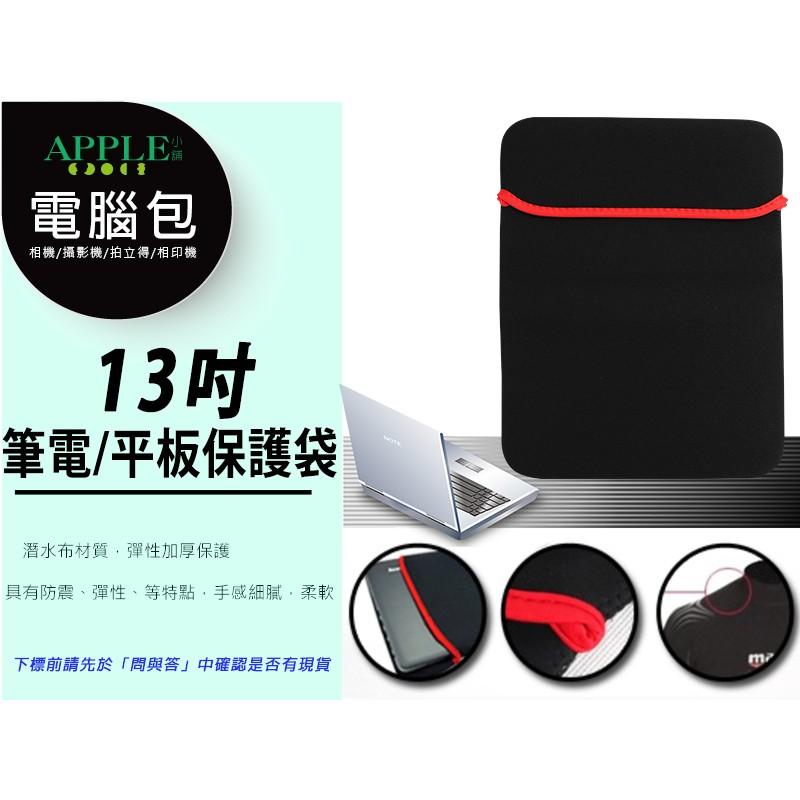 13 吋筆電電腦內袋翻蓋式電腦保護套避震袋防震包筆電包保護袋內膽包筆電內包電腦包筆電內袋筆