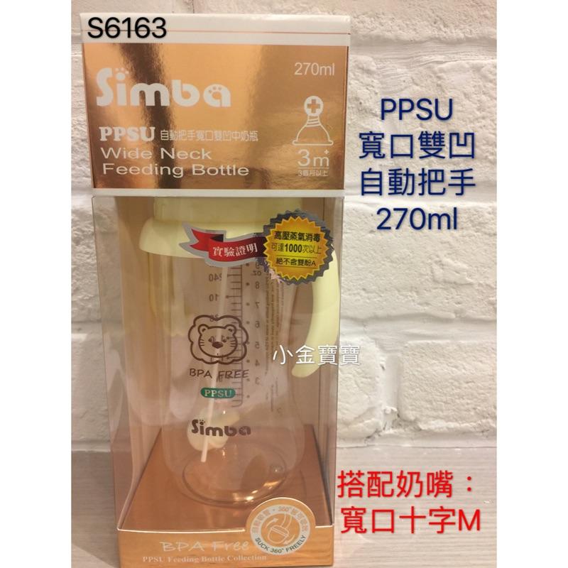 小獅王PPSU 自動把手寬口雙凹中奶瓶270ml S6163