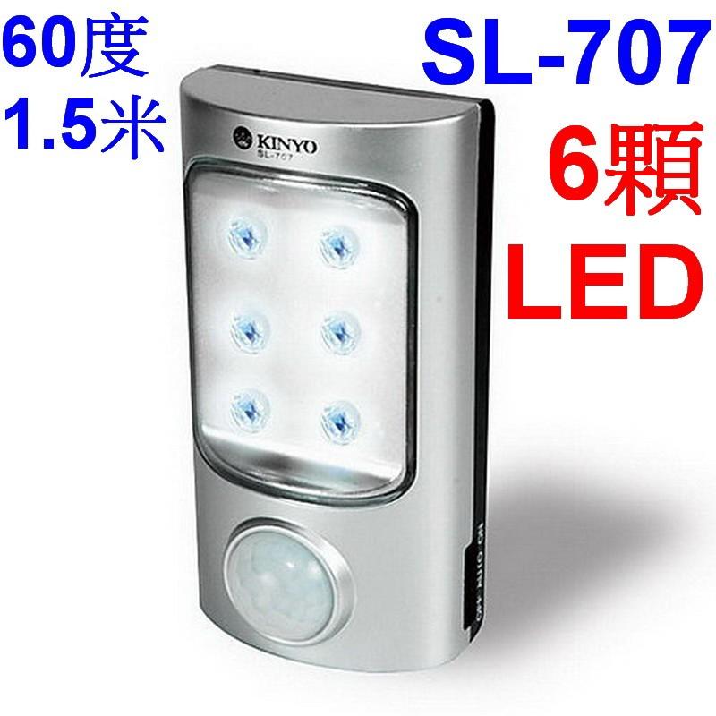 小港3C ~一年保~KINYO SL 707 SL707 智慧LED 感應燈光控型~6LE