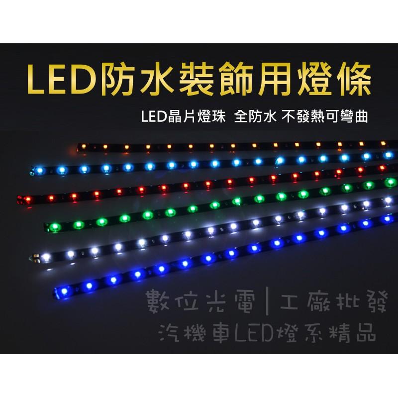 數二光電LED 防水裝飾燈條12V 5050 5 米30 60 90 120 cm