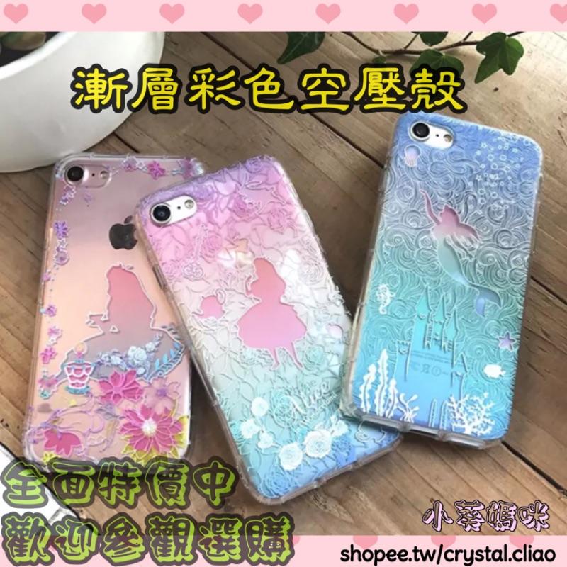 ~ ~漸層彩色愛麗絲美人魚空壓殼蘋果iPhone7 7plus i6 6s 4 7 吋5