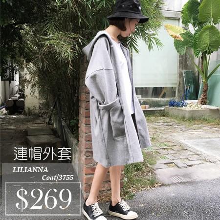 ~3755 ~~ 預~連帽外套 寬鬆毛呢連帽外套~Lilianna 莉莉安娜