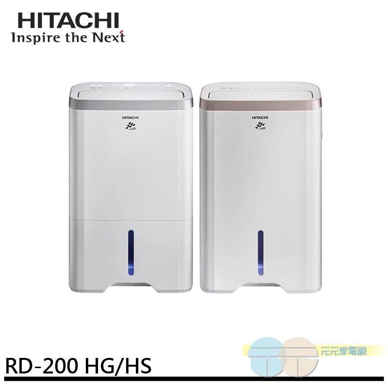 HITACHI 日立 10L除濕機 RD-200HG / RD-200HS